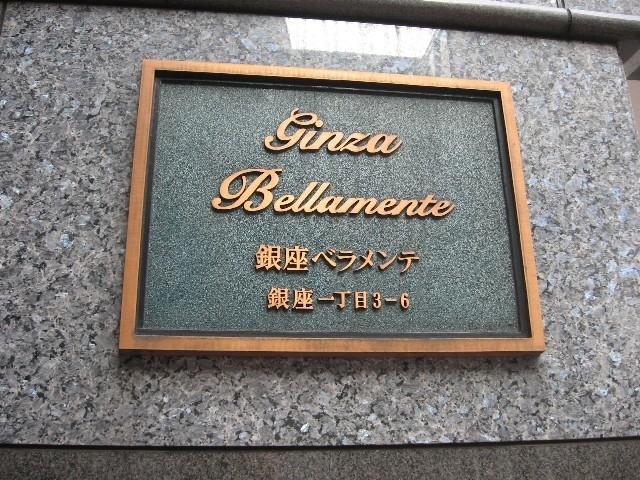 銀座ベラメンテの看板