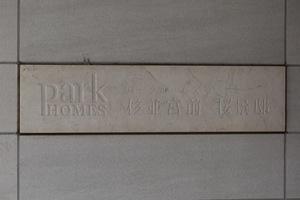 パークホームズ杉並宮前桜景邸の看板