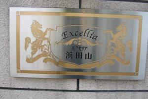 エクセリア浜田山の看板