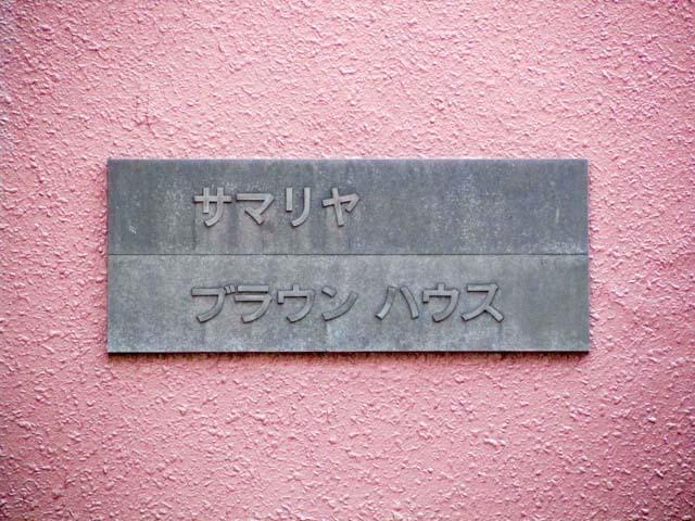サマリヤブラウンハウスの看板