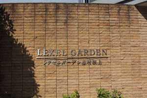 レクセルガーデン志村坂上の看板