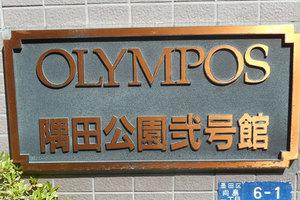 オリンポス墨田公園弐号館の看板