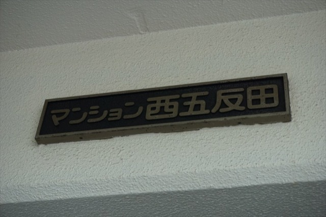 マンション西五反田の看板
