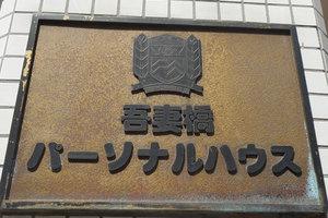 吾妻橋パーソナルハウスの看板