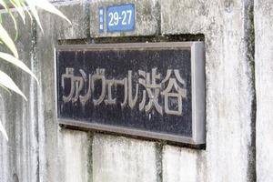 ヴァンヴェール渋谷の看板
