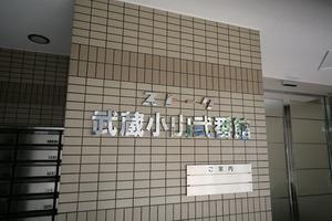 ストーク武蔵小山2番館の看板