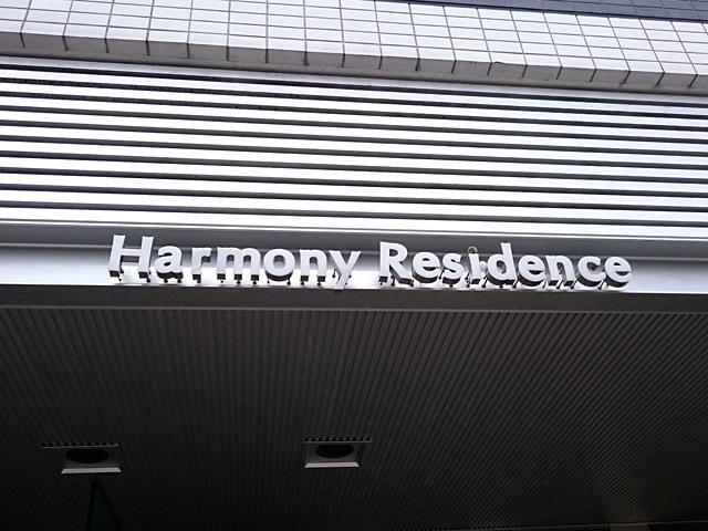 ハーモニーレジデンス大森ウエストの看板