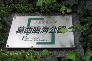 フェアセーヌ葛西臨海公園の看板