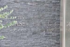シティハウスリビオ葛西駅前の看板