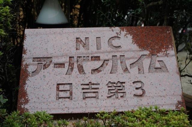 ニックアーバンハイム日吉第3の看板