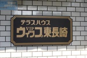 テラスハウスヴィップ東長崎の看板