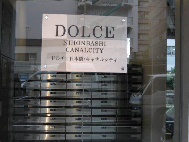 ドルチェ日本橋キャナルシティーの看板