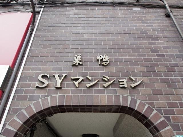 巣鴨SYマンションの看板