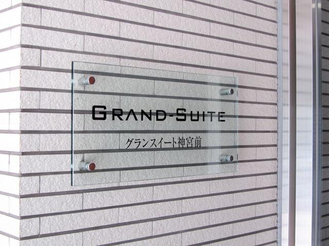 グランスイート神宮前の看板