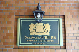 ライオンズマンション小石川第5の看板