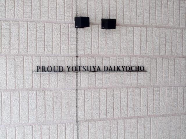 プラウド四谷大京町の看板