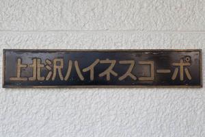 上北沢ハイネスコーポの看板