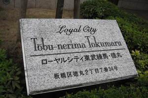 ローヤルシティ東武練馬徳丸の看板