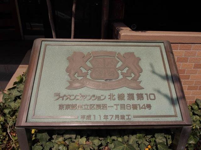 ライオンズマンション北綾瀬第10の看板
