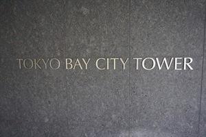 東京ベイシティタワーの看板