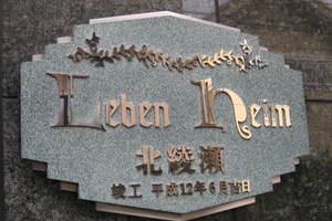 レーベンハイム北綾瀬の看板
