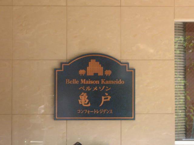 ベルメゾン亀戸コンフォートレジデンスの看板