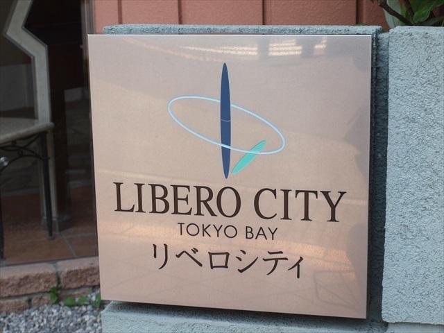 東京ベイリベロシティの看板