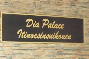 ダイアパレス一之江親水公園の看板