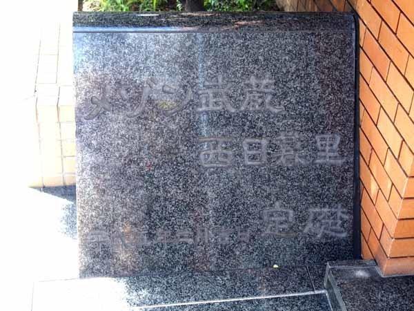 メゾン武蔵西日暮里の看板