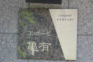 コンポーゼ亀有の看板