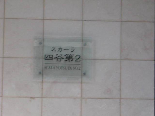 スカーラ四谷第2の看板