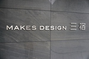 メイクスデザイン三宿の看板