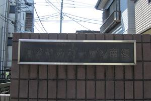 ロイヤルガーデン南榎の看板