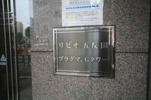 リビオ五反田プラグマGタワーの看板