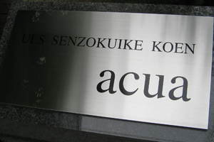 アルス洗足池公園アキュアの看板