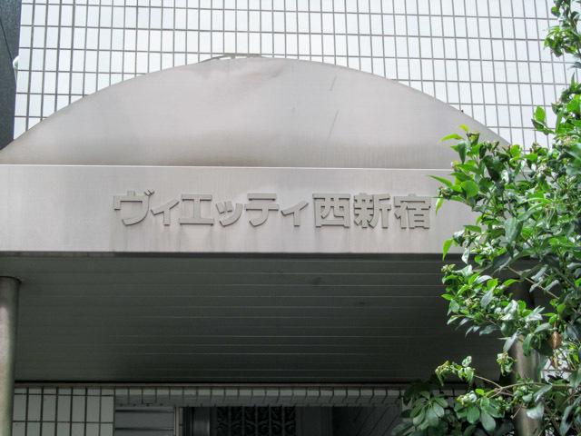 ヴィエッティ西新宿の看板