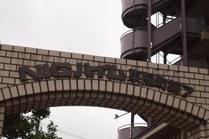 ニックハイム東陽町第7の看板