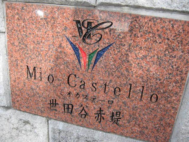 ミオカステーロ世田谷赤堤の看板