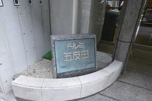 ドルミ五反田アンメゾンの看板