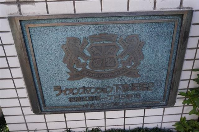 ライオンズマンション下赤塚第2の看板