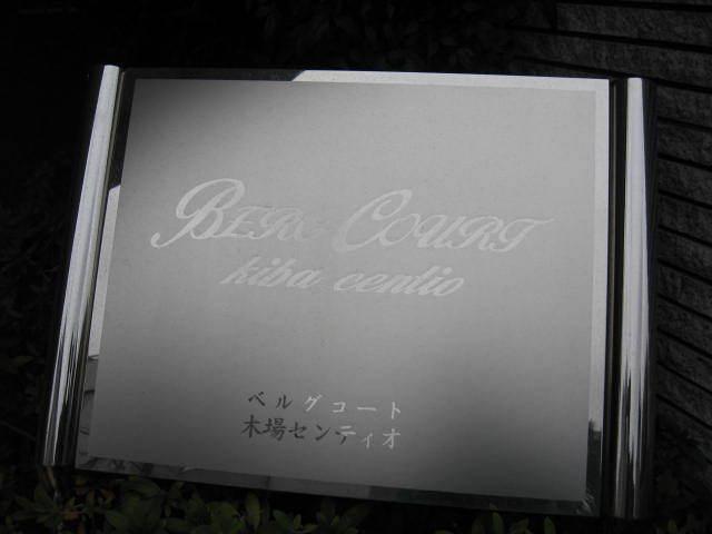 ベルグコート木場センティオの看板