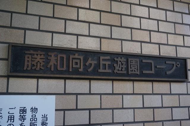 藤和向ヶ丘遊園コープの看板