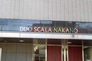 デュオスカーラ中野の看板