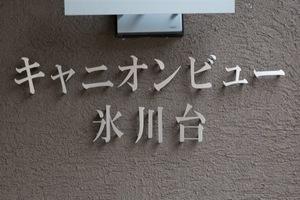 キャニオンビュー氷川台の看板