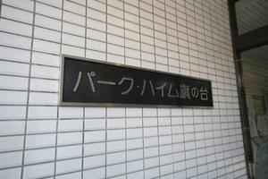 パークハイム旗ノ台の看板