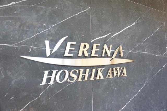 ヴェレーナ星川の看板