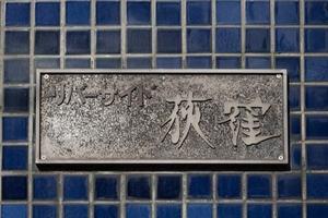 リバーサイド荻窪の看板