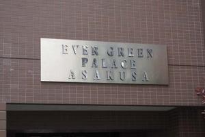 エバーグリーンパレス浅草の看板