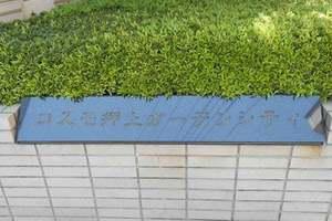 コスモ押上ガーデンシティの看板