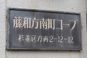 藤和方南町コープの看板